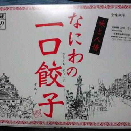 一口餃子 100円引