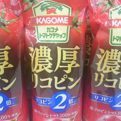 ☆50円引☆カゴメ 濃厚リコピン 50円引