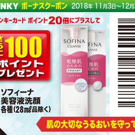 ソフィーナ美容液洗顔 各種 100ポイントプレゼント