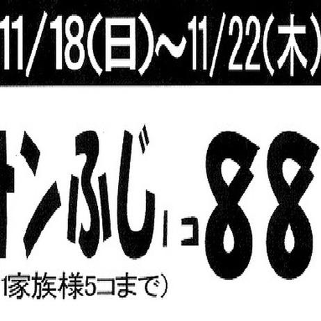 サンふじ1個88円 70円引