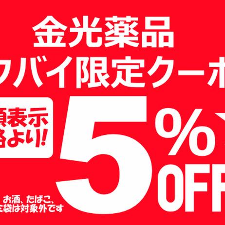 金光薬品トクバイ限定5%OFFクーポン★ 5%引