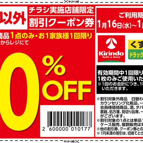 お好きな商品1点10%オフ!(食品除く) 10%引
