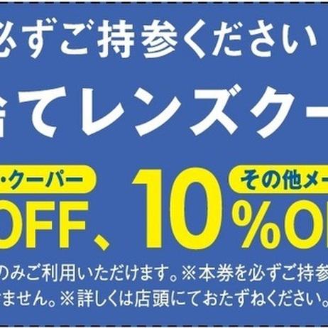 使い捨てレンズクーポン(シード・クーパービジョン) 15%引