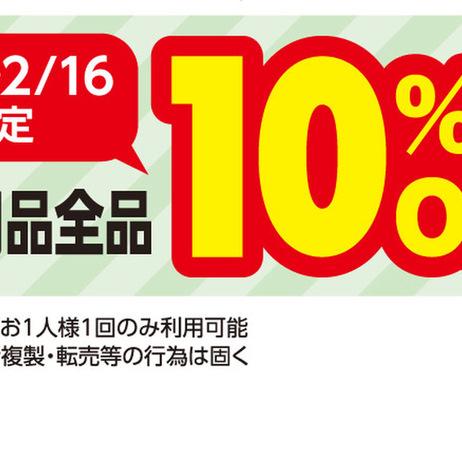 介護用品全品10%OFF 10%引
