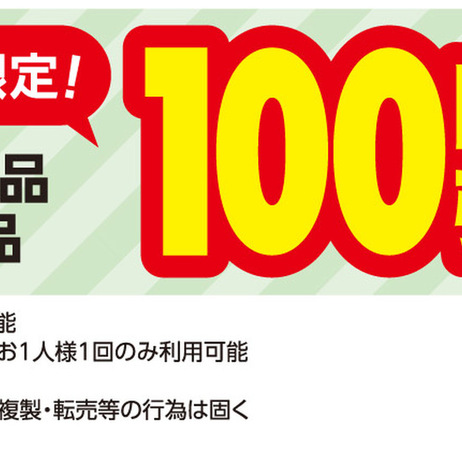 2月限定化粧品全品100円引き 100円引