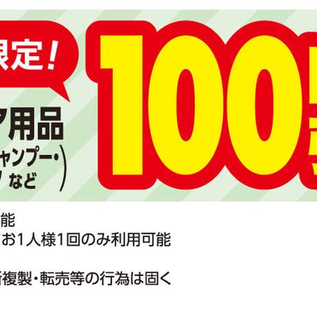 2月限定ヘアケア用品100円引き 100円引