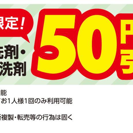 2月限定台所洗剤・衣料用洗剤50円引き 50円引