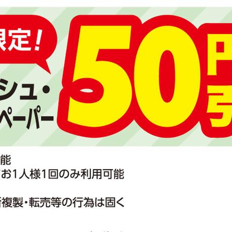 2月限定ティッシュ・トイレットペーパー50円引き 50円引