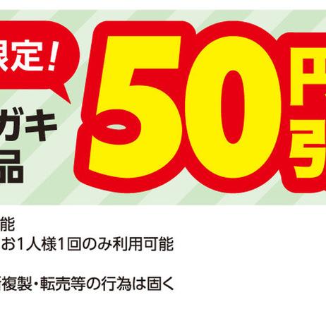 2月限定ハミガキ用品50円引き 50円引