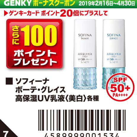 ソフィーナボーテ・グレイス高保湿UV乳液美白 各種 100ポイントプレゼント