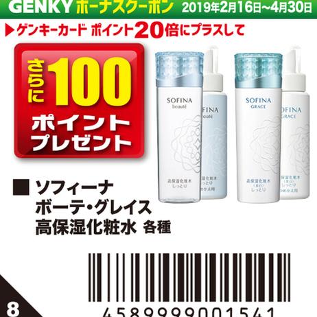 ソフィーナボーテ・グレイス高保湿化粧水 各種 100ポイントプレゼント