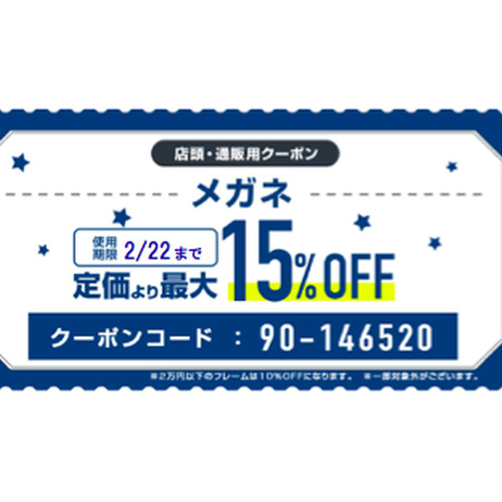 トクバイアプリ限定メガネ15%OFF! 15%引