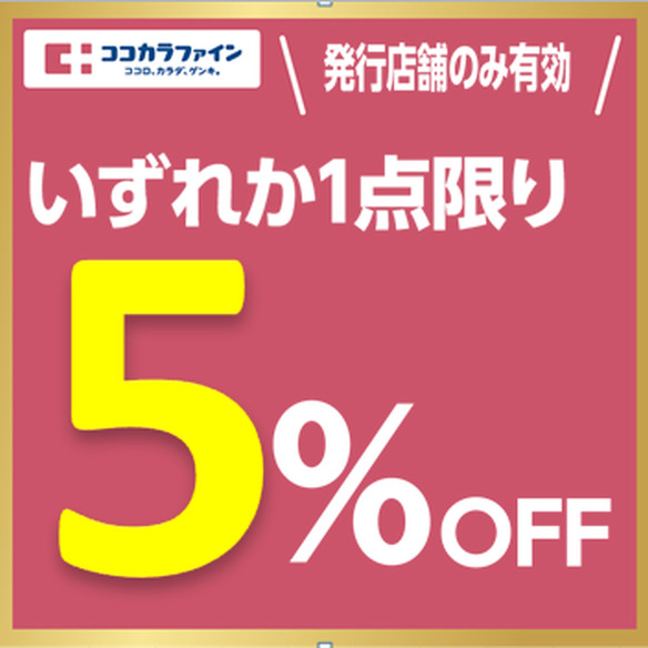 "店舗限定!! 1点限り5%OFF <span class=""discount""><span class=""discount_digit"">5</span>%引</span> ※店頭価格より"