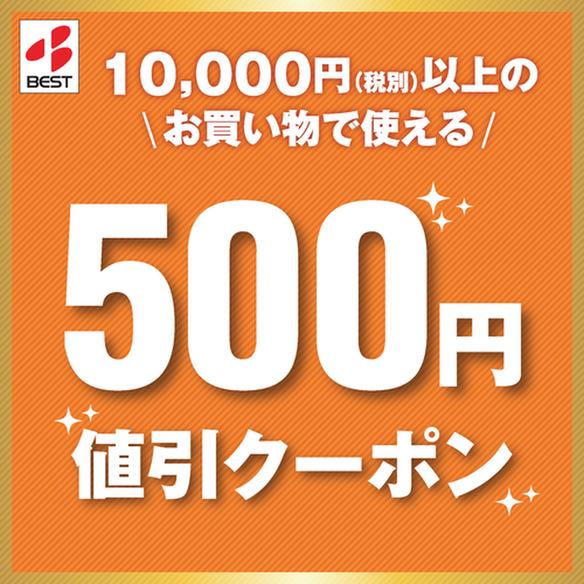 """10000円(税別)以上のお買物で使えるクーポン! <span class=""""discount""""><span class=""""discount_digit"""">500</span>円引</span> ※店頭価格より"""