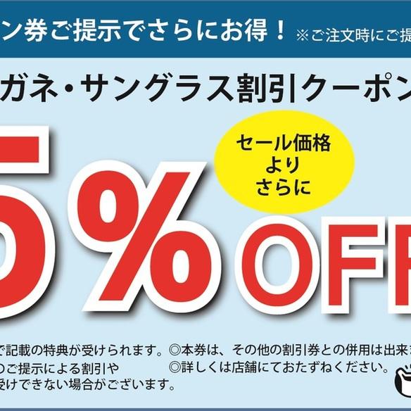 """メガネクーポン 5%OFF <span class=""""discount""""><span class=""""discount_digit"""">5</span>%引</span> ※店頭価格より"""