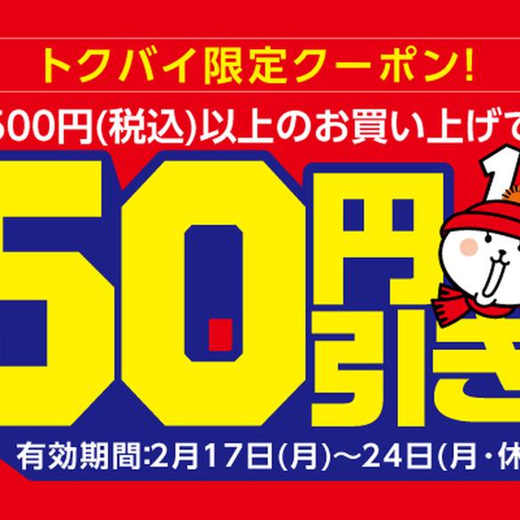 """2/17~24に使える!50円引きクーポン♪ <span class=""""discount""""><span class=""""discount_digit"""">50</span>円引</span> ※店頭価格より"""