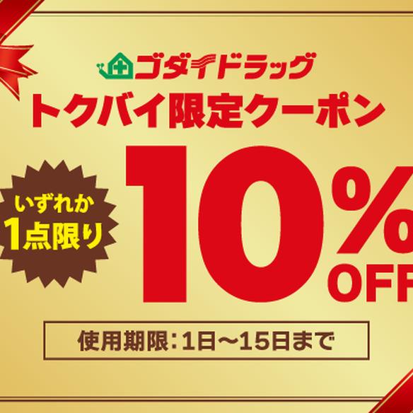 """トクバイ限定10%OFFクーポン <span class=""""discount""""><span class=""""discount_digit"""">10</span>%引</span> ※店頭価格より"""