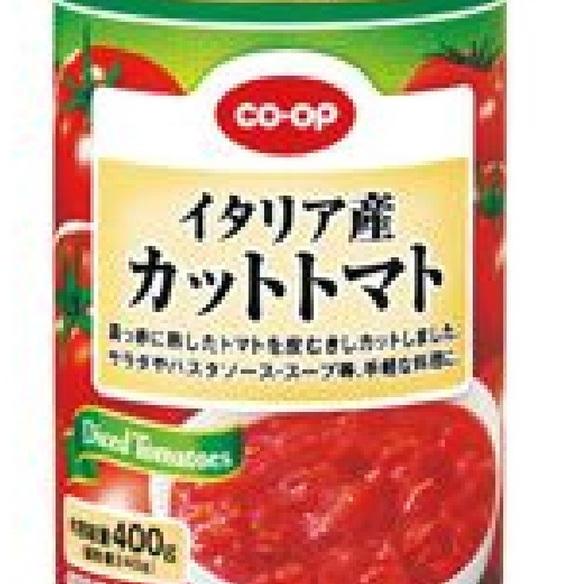 """コープ イタリア産カットトマト 400g <span class=""""discount""""><span class=""""discount_digit"""">10</span>円引</span> ※店頭価格より"""