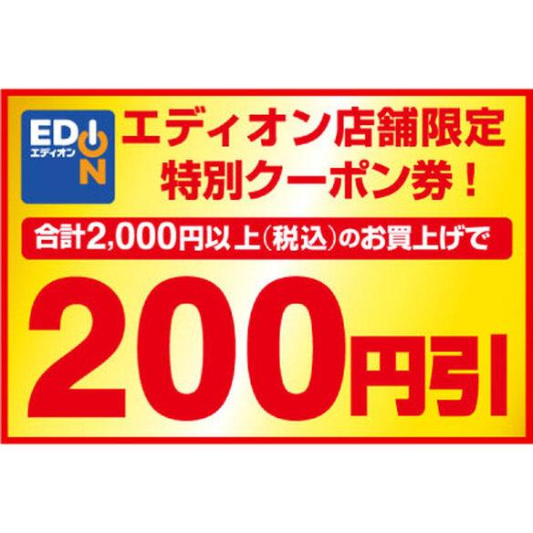 """エディオン店舗限定クーポン <span class=""""discount""""><span class=""""discount_digit"""">200</span>円引</span> ※店頭価格より"""