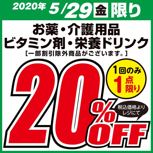 """お薬・介護用品・ビタミン剤20%OFFクーポン <span class=""""discount""""><span class=""""discount_digit"""">20</span>%引</span> ※店頭価格より"""