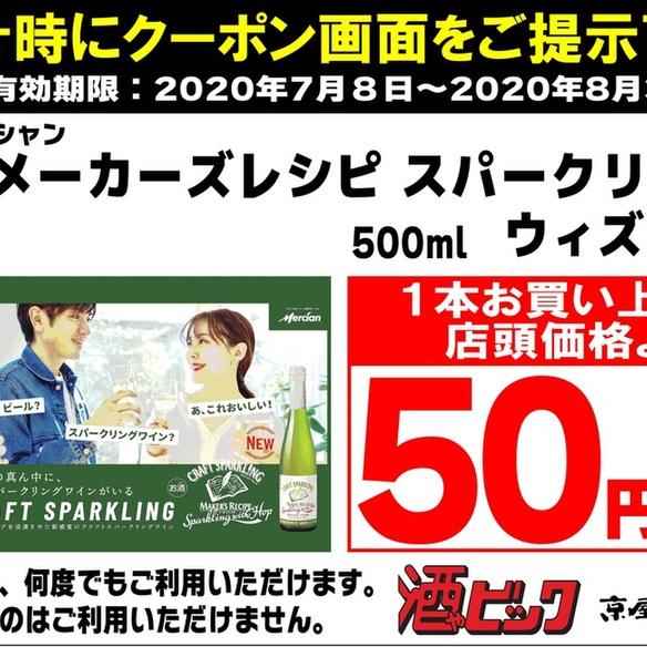 """話題のクラフトスパークリング!今だけ50円引き! <span class=""""discount""""><span class=""""discount_digit"""">50</span>円引</span> ※店頭価格より"""
