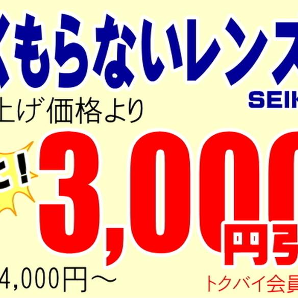 """くもらないレンズが3,000円引き! <span class=""""discount""""><span class=""""discount_digit"""">3000</span>円引</span> ※店頭価格より"""
