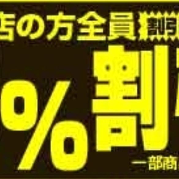 5%割引(本日はお買上げの皆様全員5%引きです) 5%引