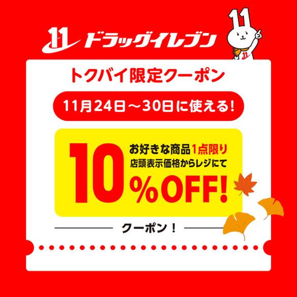 """11/30まで使える【1点10%OFFクーポン】 <span class=""""discount""""><span class=""""discount_digit"""">10</span>%引</span> ※店頭価格より"""