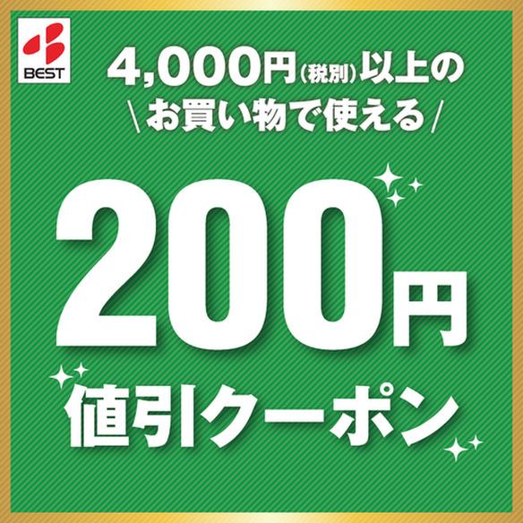 """4,000円(税別)以上のお買物で使えるクーポン! <span class=""""discount""""><span class=""""discount_digit"""">200</span>円引</span> ※店頭価格より"""