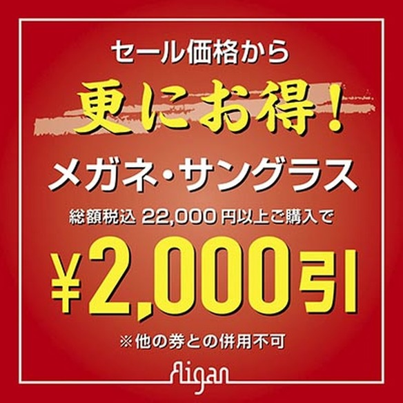"SALE価格から更にお得!トクバイ限定クーポン! <span class=""discount""><span class=""discount_digit"">2000</span>円引</span> ※店頭価格より"