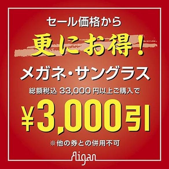 SALE価格から更にお得!トクバイ限定クーポン! 3,000円引