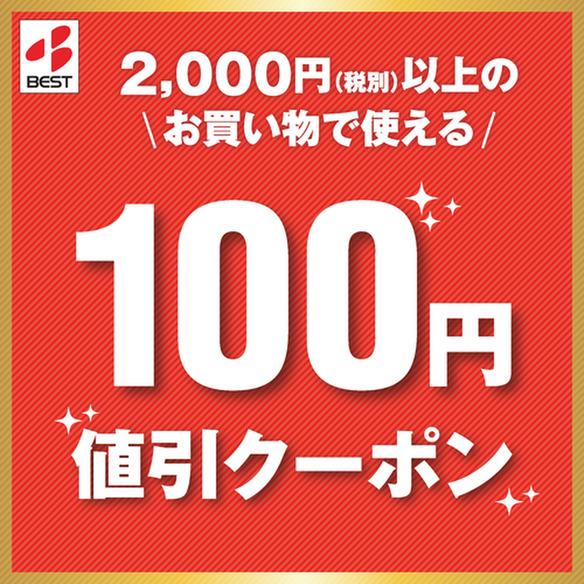 """2,000円(税別)以上のお買物で使えるクーポン! <span class=""""discount""""><span class=""""discount_digit"""">100</span>円引</span> ※店頭価格より"""