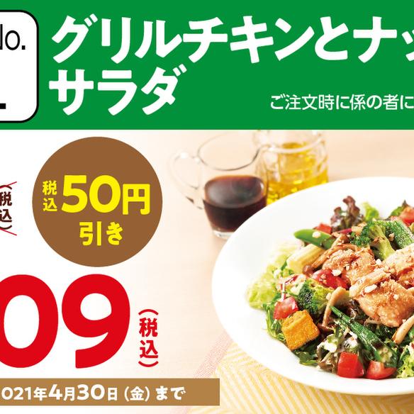 限定クーポン!グリルチキンとナッツのサラダ 50円引