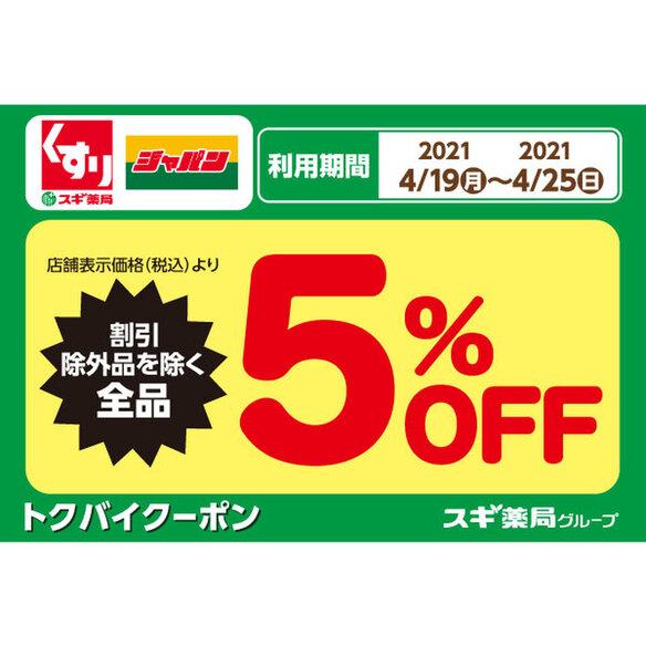 ★★★全品5%OFFクーポン配信中★★★ 5%引