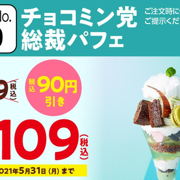 限定クーポン!チョコミン党総裁パフェ 90円引