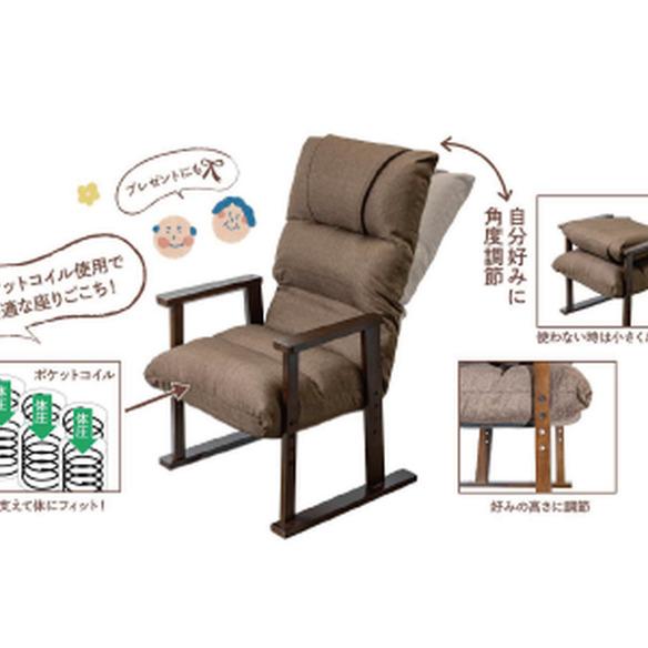 綿半オリジナル 体をしっかり支える高座椅子 20%引