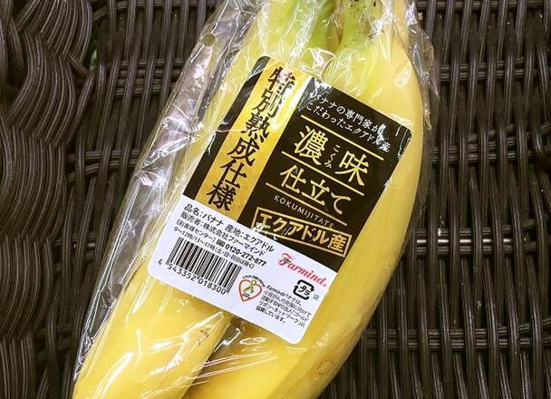 濃味仕立てバナナ 98円(税抜)