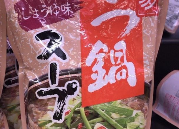 博多もつ鍋スープしょうゆ味 10ポイントプレゼント