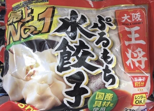 大阪王将 ぷるもち水餃子 40ポイントプレゼント