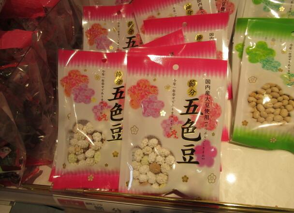 節分五色豆 98円(税抜)