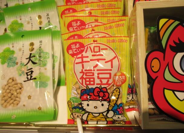 ハローキティ福豆 98円(税抜)