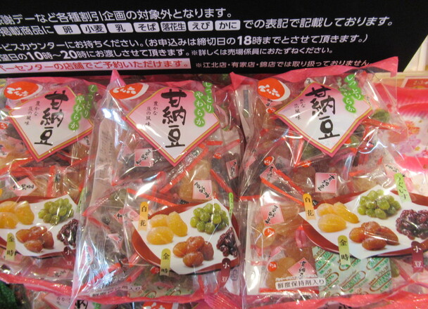 小袋甘納豆 248円(税抜)