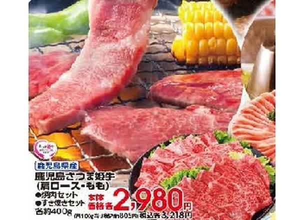 鹿児島さつま姫牛(肩ロース・もも) 2,980円(税抜)