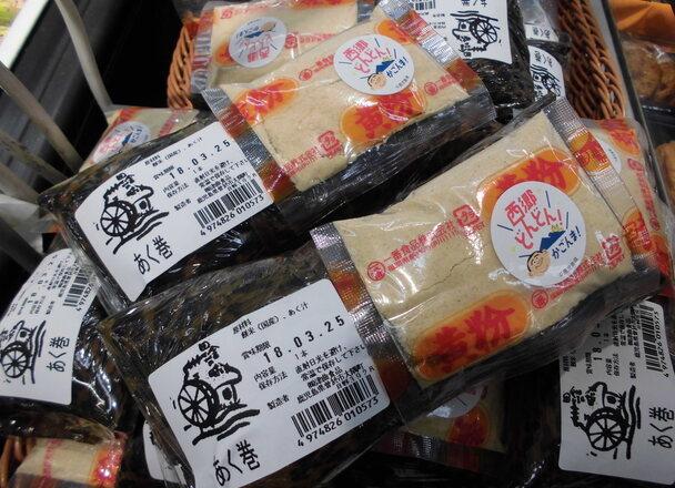 あく巻きな粉付 350円(税抜)