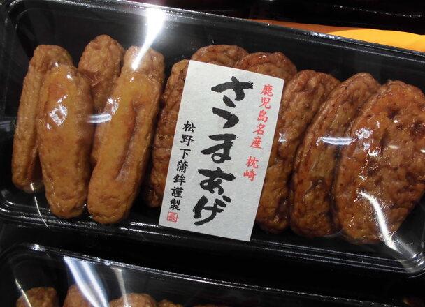 さつまあげ小判・棒天セット 398円(税抜)