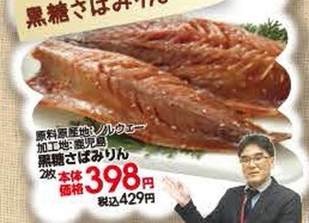 黒糖さばみりん 398円(税抜)