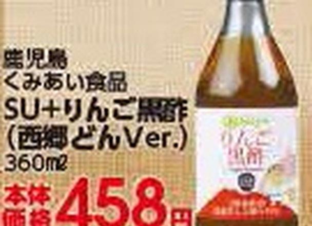 SU+りんご黒酢(西郷どんVer.) 458円(税抜)