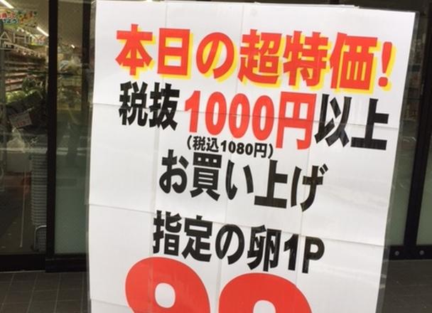 たまごL10個入 99円(税抜)