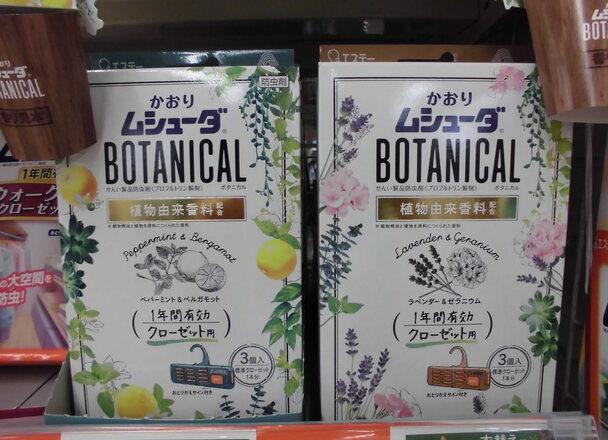 かおりムシューダBOTANICALクローゼット用 798円(税抜)