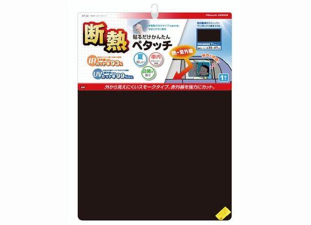 IR断熱ぺタッチ 698円(税抜)